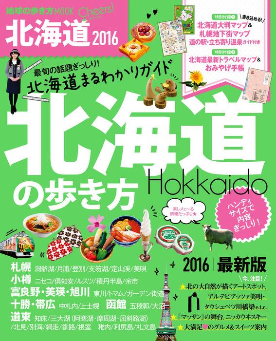 地球の歩き方MOOK Cheers! 6 北海道の歩き方-電子書籍-拡大画像