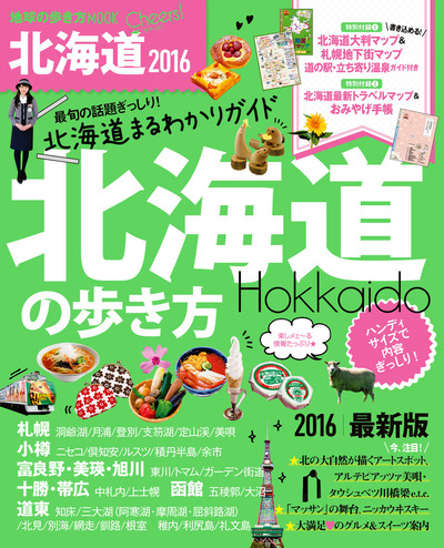 地球の歩き方MOOK Cheers! 6 北海道の歩き方-電子書籍