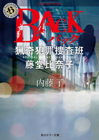 BACK 猟奇犯罪捜査班・藤堂比奈子