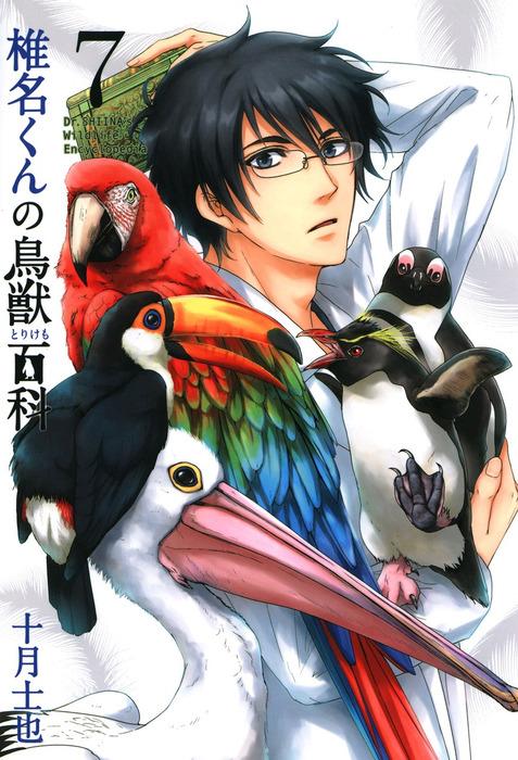 椎名くんの鳥獣百科 7巻拡大写真