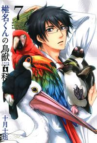 椎名くんの鳥獣百科 7巻