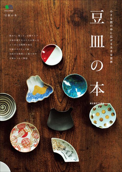 豆皿の本拡大写真