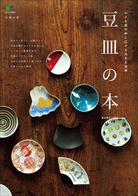 豆皿の本-電子書籍