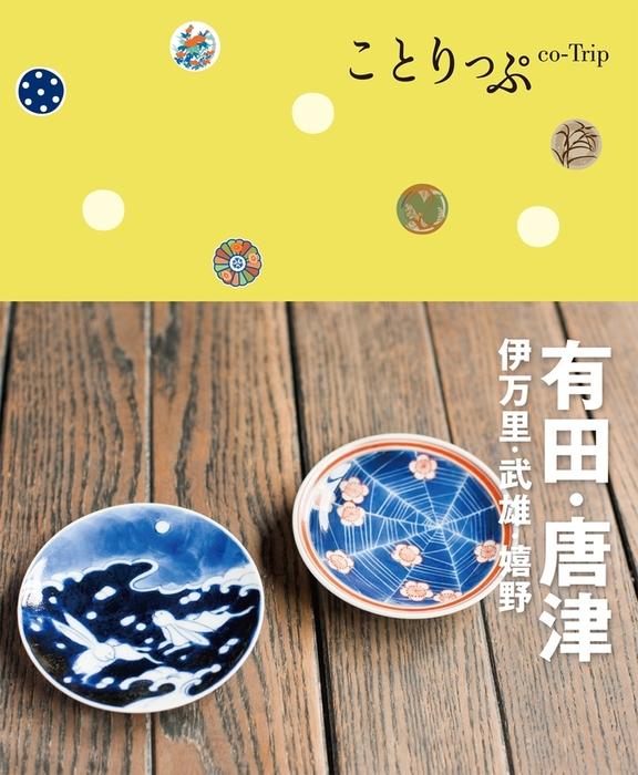 ことりっぷ 有田・唐津-電子書籍-拡大画像