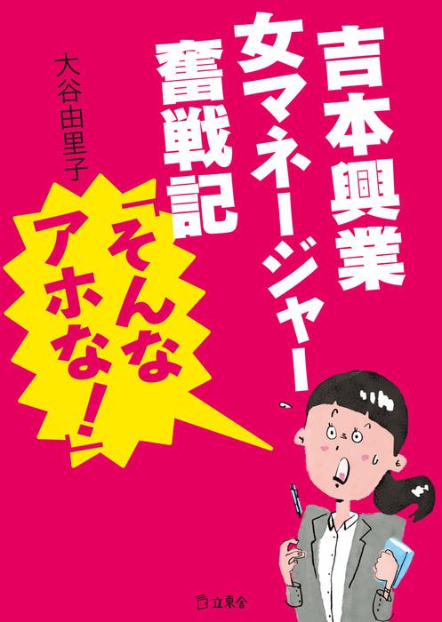 吉本興業女マネージャー奮戦記「そんなアホな!」-電子書籍-拡大画像