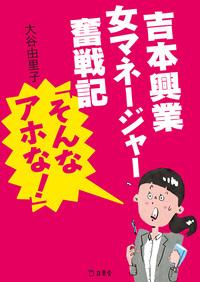 吉本興業女マネージャー奮戦記「そんなアホな!」-電子書籍