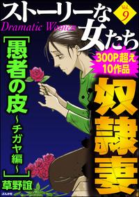 ストーリーな女たち奴隷妻 Vol.9