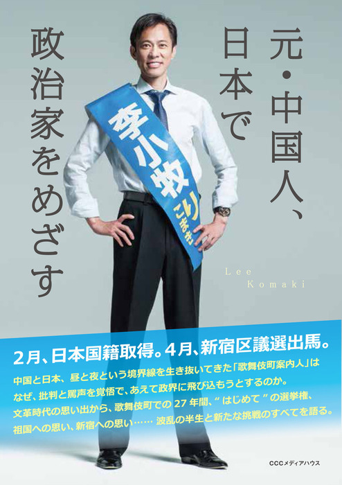 元・中国人、日本で政治家をめざす拡大写真
