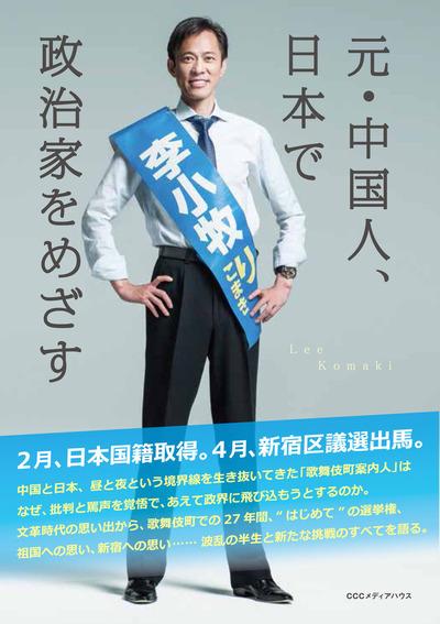 元・中国人、日本で政治家をめざす-電子書籍