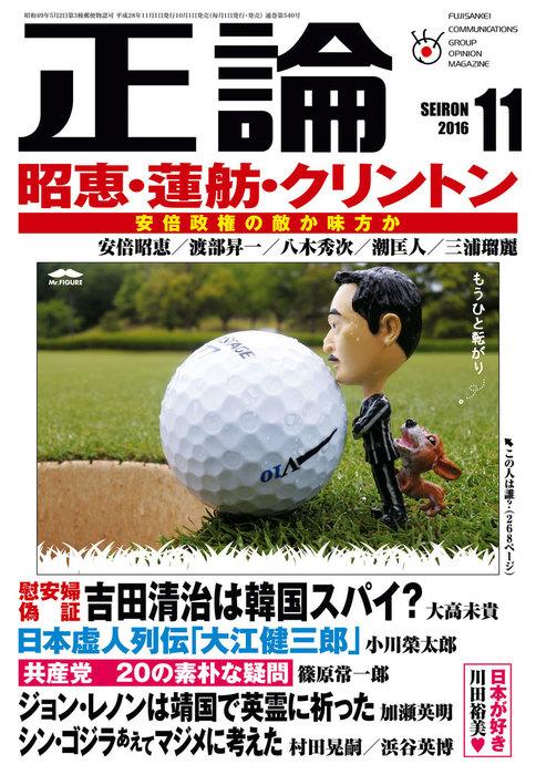 月刊正論2016年11月号-電子書籍-拡大画像
