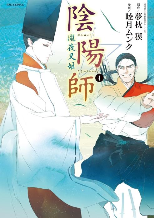 陰陽師 瀧夜叉姫(4)拡大写真