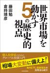 世界市場を動かす5の歴史的視点-電子書籍