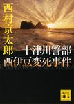 十津川警部 西伊豆変死事件-電子書籍