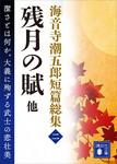 海音寺潮五郎短篇総集(二)残月の賦他-電子書籍