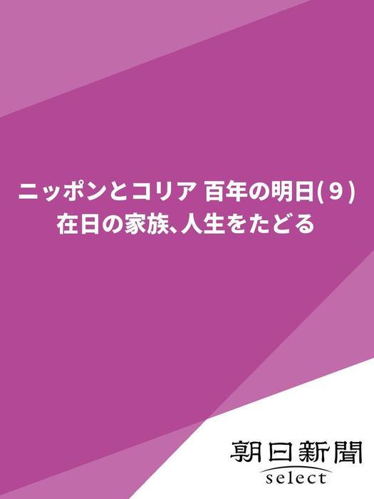 ニッポンとコリア 百年の明日(9) 在日の家族、人生をたどる拡大写真