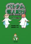 ベトナム怪人紀行-電子書籍