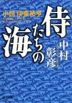 侍たちの海 小説 伊東祐亨-電子書籍