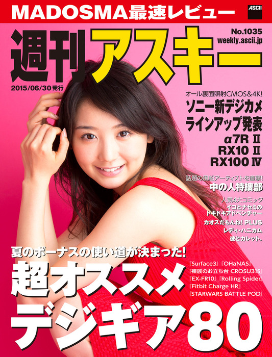 週刊アスキー No.1035 (2015年6月30日発行)-電子書籍-拡大画像