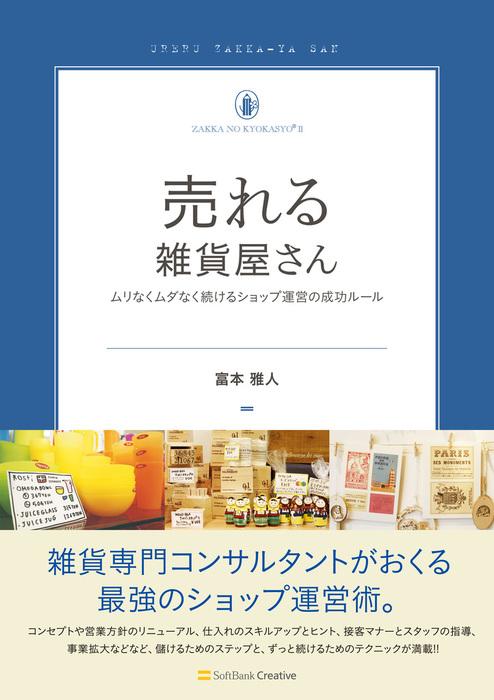 売れる雑貨屋さん ムリなくムダなく続けるショップ運営の成功ルール-電子書籍-拡大画像