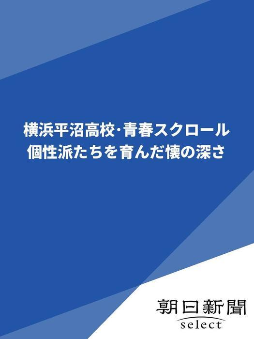 横浜平沼高校・青春スクロール 個性派たちを育んだ懐の深さ拡大写真