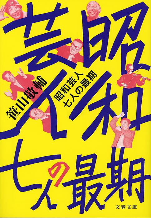 昭和芸人 七人の最期-電子書籍-拡大画像