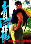青龍<ブルードラゴン>(7)-電子書籍
