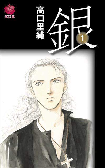 銀(1)-電子書籍