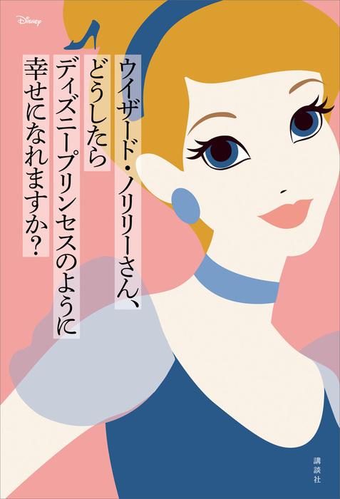 ウイザード・ノリリーさん、どうしたらディズニープリンセスのように幸せになれますか?-電子書籍-拡大画像