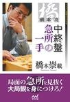 橋本流 中終盤急所の一手-電子書籍