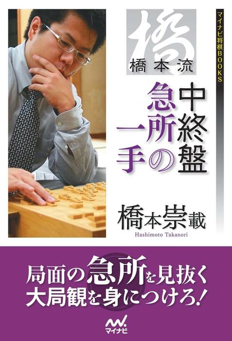 橋本流 中終盤急所の一手-電子書籍-拡大画像
