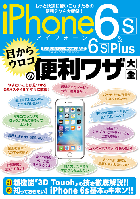 iPhone6s&6s Plus 目からウロコの便利ワザ大全-電子書籍-拡大画像