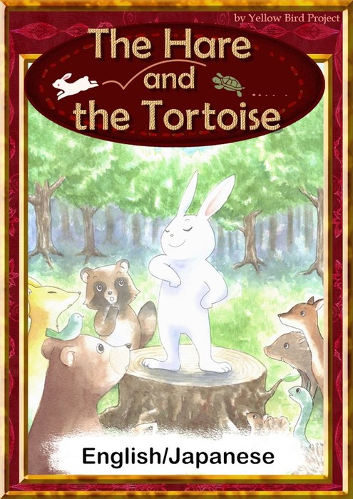 The Hare and The Tortoise 【English/Japanese versions】拡大写真