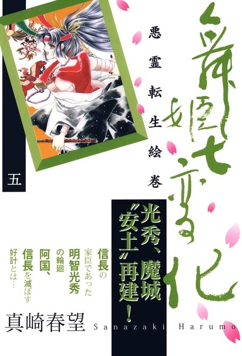 舞姫七変化 悪霊転生絵巻(5)-電子書籍-拡大画像