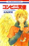 コンビニ天使-ふじもとゆうき短編集--電子書籍