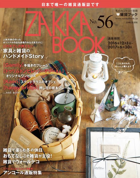 ZAKKA BOOK NO.56拡大写真