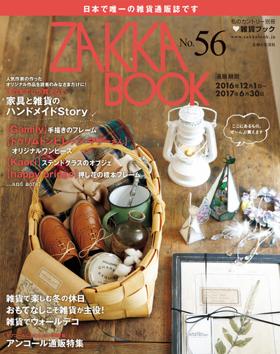 ZAKKA BOOK NO.56-電子書籍