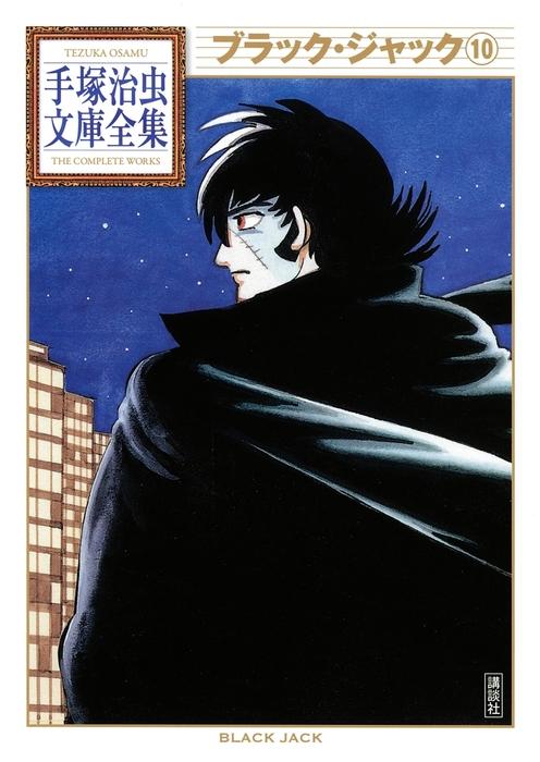 ブラック・ジャック(10)-電子書籍-拡大画像