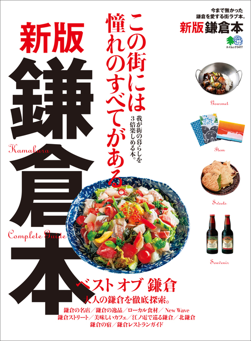 新版 鎌倉本拡大写真