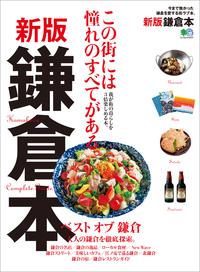 新版 鎌倉本-電子書籍