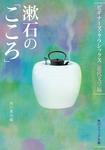 漱石の「こころ」 ビギナーズ・クラシックス 近代文学編-電子書籍