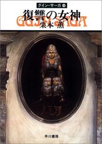 グイン・サーガ14 復讐の女神
