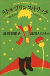 """リトルプリンス・トリック """"星の王子""""からのメッセージ-電子書籍"""