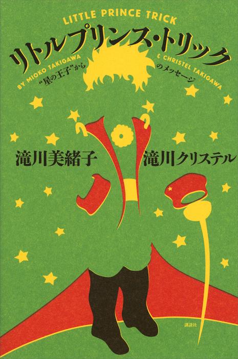 """リトルプリンス・トリック """"星の王子""""からのメッセージ拡大写真"""