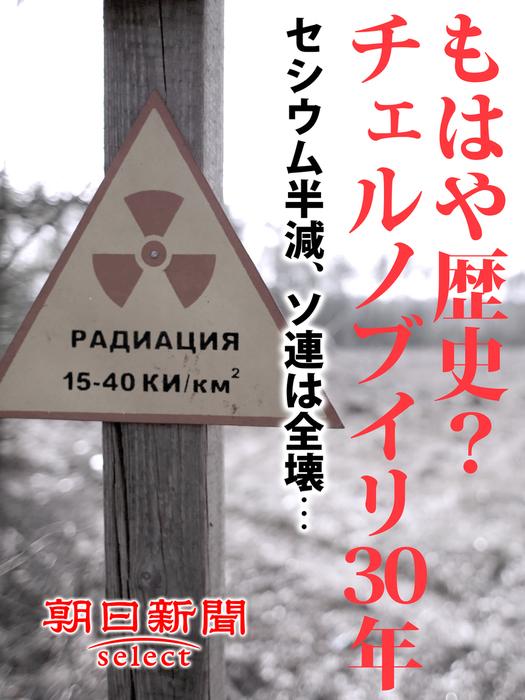 もはや歴史?チェルノブイリ30年 セシウム半減、ソ連は全壊…拡大写真