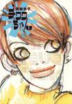 チワワちゃん-電子書籍