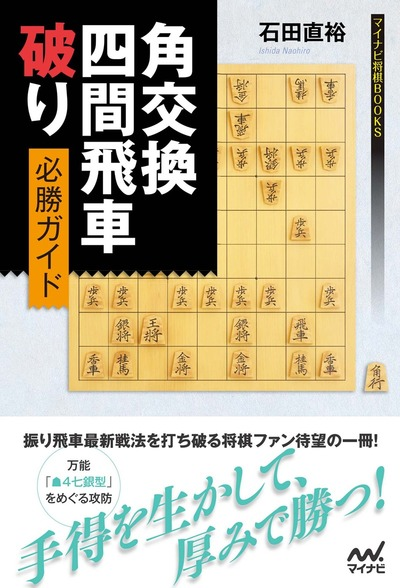 角交換四間飛車破り 必勝ガイド-電子書籍