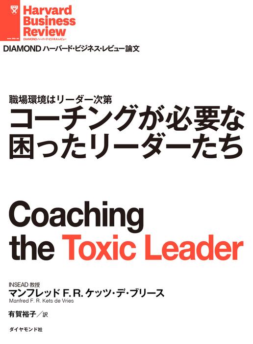 コーチングが必要な困ったリーダーたち拡大写真