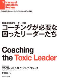 コーチングが必要な困ったリーダーたち