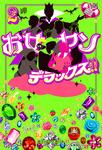 お女ヤンデラックス!!(2) イケメン☆ヤンキー☆パラダイス-電子書籍