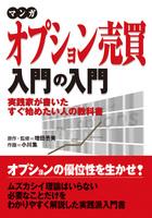 「マンガ オプション売買入門の入門」シリーズ